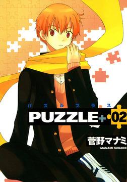 PUZZLE+ 2巻-電子書籍