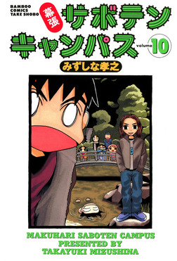幕張サボテンキャンパス(10)-電子書籍