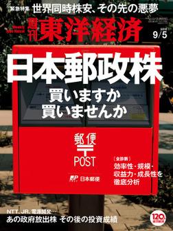 週刊東洋経済 2015年9月5日号-電子書籍