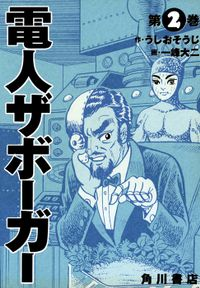 電人ザボーガー(2)