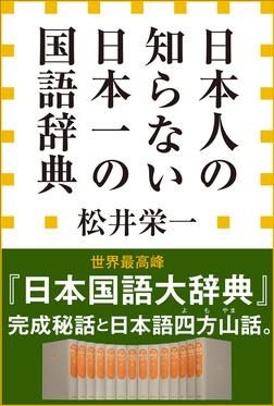 日本人の知らない 日本一の国語辞典(小学館新書)-電子書籍