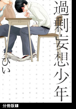 過剰妄想少年【分冊版】(1)-電子書籍
