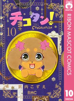 チョコタン! 10-電子書籍