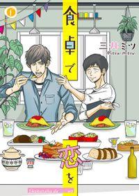食卓で恋を (2)