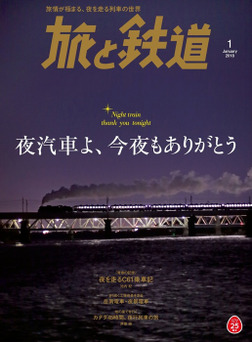 旅と鉄道 2018年1月号 [雑誌]-電子書籍
