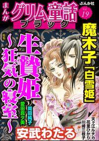 まんがグリム童話 ブラック生贄姫 ~狂気の寝室~ Vol.19