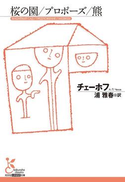 桜の園/プロポーズ/熊-電子書籍
