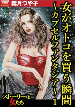 女がオトコを買う瞬間 ~カプセルファンタジア~ (1)-電子書籍
