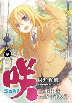 咲-Saki-阿知賀編 episode of side-A 6巻-電子書籍