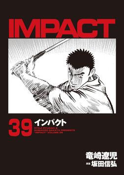インパクト 39-電子書籍