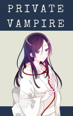 プライベイト・ヴァンパイア(02)-電子書籍