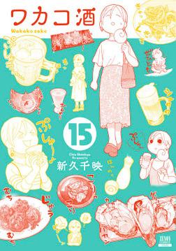 ワカコ酒 15巻-電子書籍