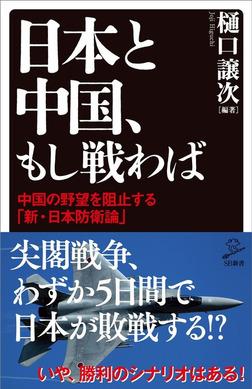 日本と中国、もし戦わば 中国の野望を阻止する「新・日本防衛論」-電子書籍
