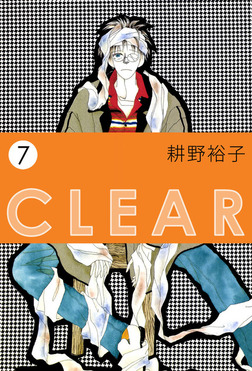 CLEAR 7-電子書籍