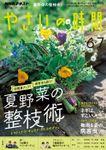 NHK 趣味の園芸 やさいの時間 2018年6月・7月号