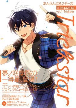 あんさんぶるスターズ! magazine vol.1 Trickstar-電子書籍