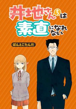 井地さんちは素直になれない  ストーリアダッシュ連載版 第24話-電子書籍
