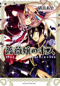 薔薇嬢のキス(3)-電子書籍
