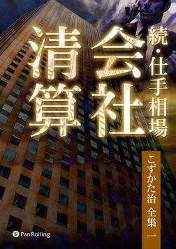 続・仕手相場 ──会社清算-電子書籍