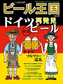 ビール王国 Vol.12 2016年 11月号-電子書籍
