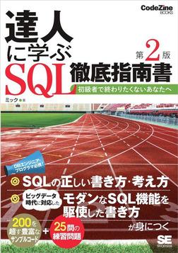 達人に学ぶSQL徹底指南書 第2版 初級者で終わりたくないあなたへ-電子書籍