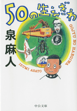 50の生えぎわ-電子書籍