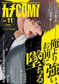 カチCOMI vol.11
