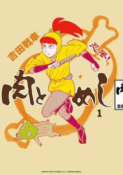 忍風! 肉とめし(1)-電子書籍