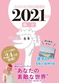 キャメレオン竹田の開運本 2021年版 8 蠍座