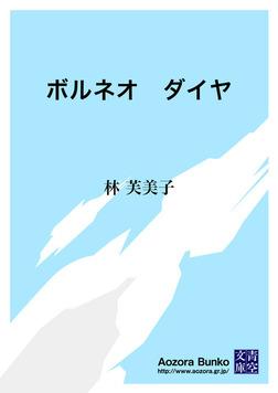 ボルネオ ダイヤ-電子書籍