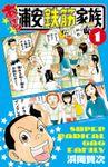 【期間限定 試し読み増量版】あっぱれ! 浦安鉄筋家族 1