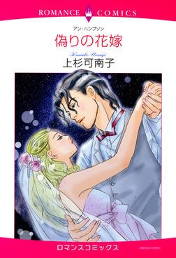 偽りの花嫁-電子書籍