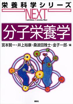 分子栄養学-電子書籍