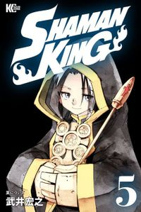 SHAMAN KING ~シャーマンキング~ KC完結版(5)