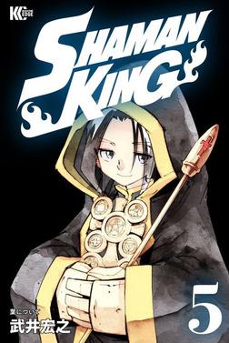 SHAMAN KING ~シャーマンキング~ KC完結版(5)-電子書籍