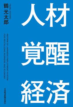 人材覚醒経済-電子書籍