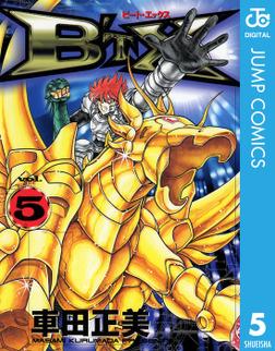 B'TX ビート・エックス 5-電子書籍