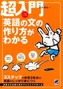 超入門 英語の文の作り方がわかる(CDなしバージョン)-電子書籍