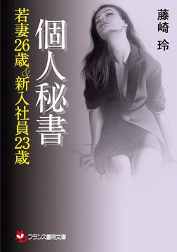 個人秘書【若妻26歳&新入社員23歳】-電子書籍