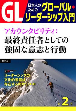 GL 日本人のためのグローバル・リーダーシップ入門 第2回-電子書籍