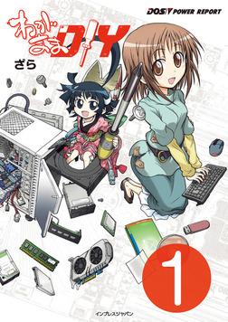 わがままDIY 1-電子書籍