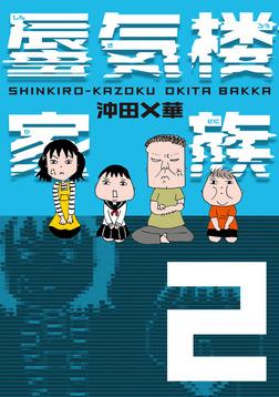蜃気楼家族 2-電子書籍