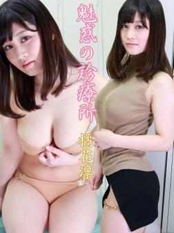 魅惑の診療所 橘花凛-電子書籍