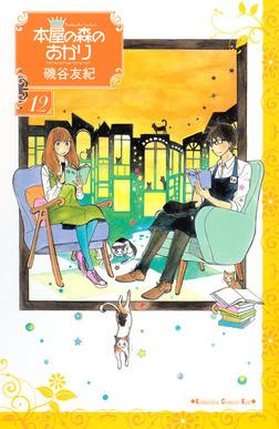 本屋の森のあかり(12)-電子書籍