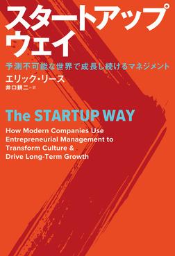 スタートアップ・ウェイ 予測不可能な世界で成長し続けるマネジメント-電子書籍
