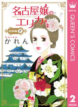 名古屋嬢のエリカさま 結婚編 2-電子書籍