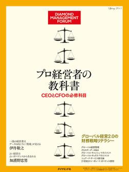 プロ経営者の教科書 CEOとCFOの必修科目-電子書籍