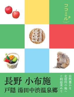 ココミル 長野 小布施(2019年版)-電子書籍