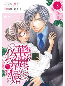 comic Berry's 華麗なる偽装結婚3巻-電子書籍