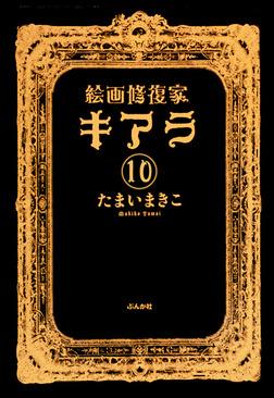 絵画修復家キアラ(分冊版) 【第10話】-電子書籍